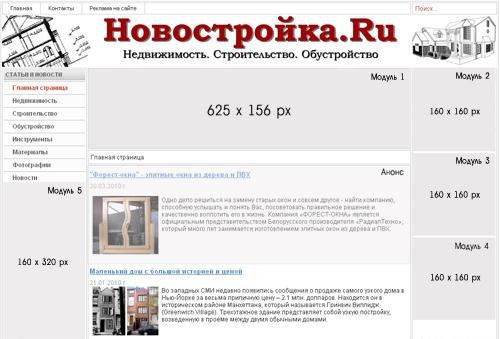 Реклама на строительном сайте