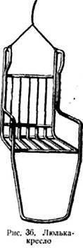 Люлька-кресло