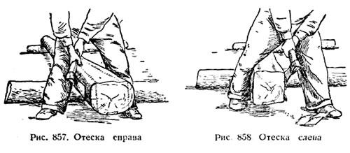 Отеска бревна справа и слева